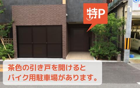 靭公園|バラ園・靭テニスセンターから近くて安い《バイク専用》ブリリアント大阪西駐車場
