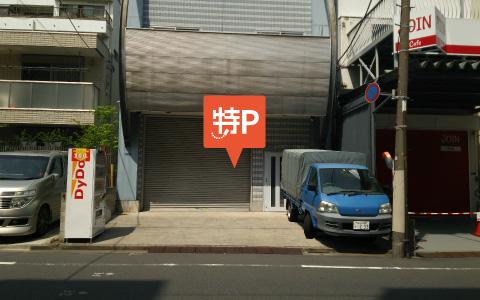 錦糸町から近くて安い《土日祝》杉浦段ボール駐車場