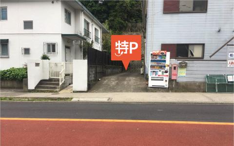 由比ヶ浜から近くて安い【鎌倉駅徒歩10分】わん駐車場