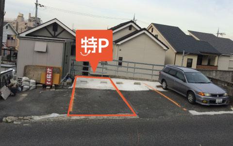 【予約制】特P 太田園芸駐車場 3番車室の画像1