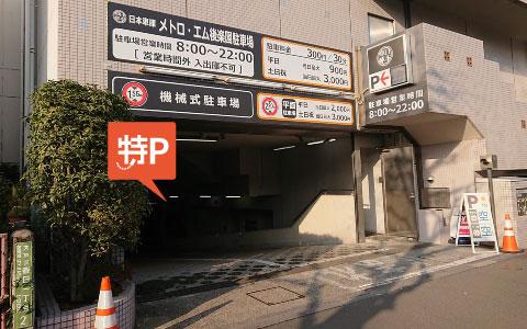 東京ドームから近くて安い《サイズ制限あり 確認必須》日本車庫メトロ・エム後楽園 駐車場