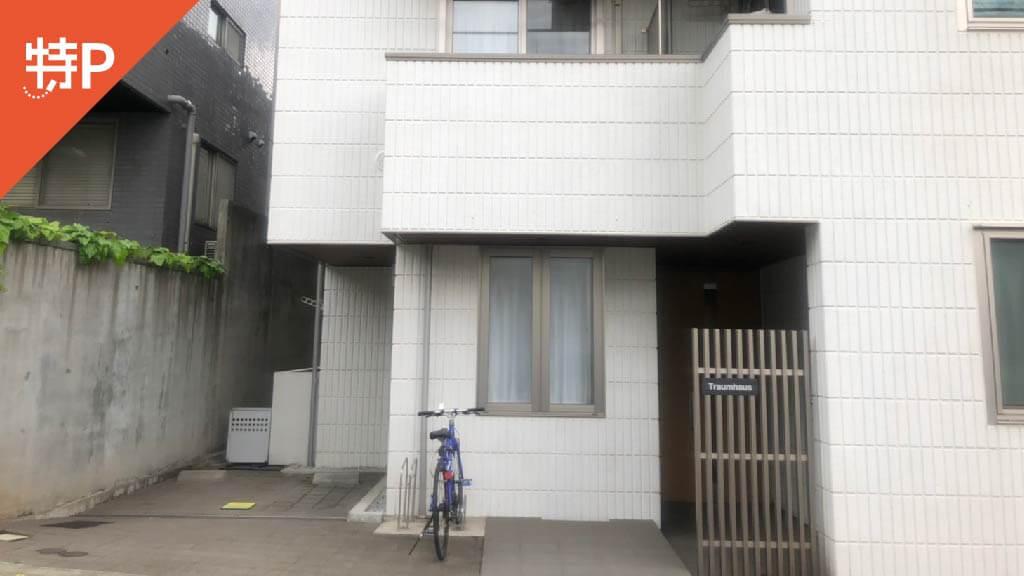 渋谷センター街から近くて安いTraumhaus駐車場