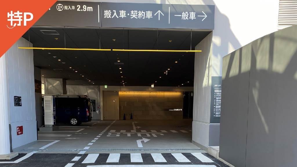 京急ミュージアムから近くて安い《日祝》横浜グランゲート駐車場