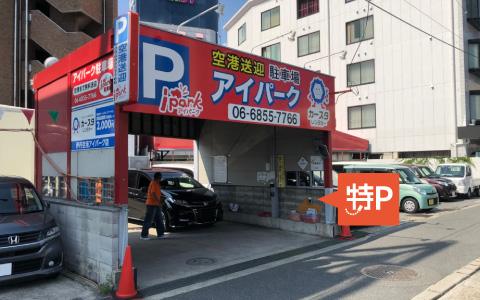 大阪国際空港から近くて安い伊丹空港アイパーク送迎駐車場