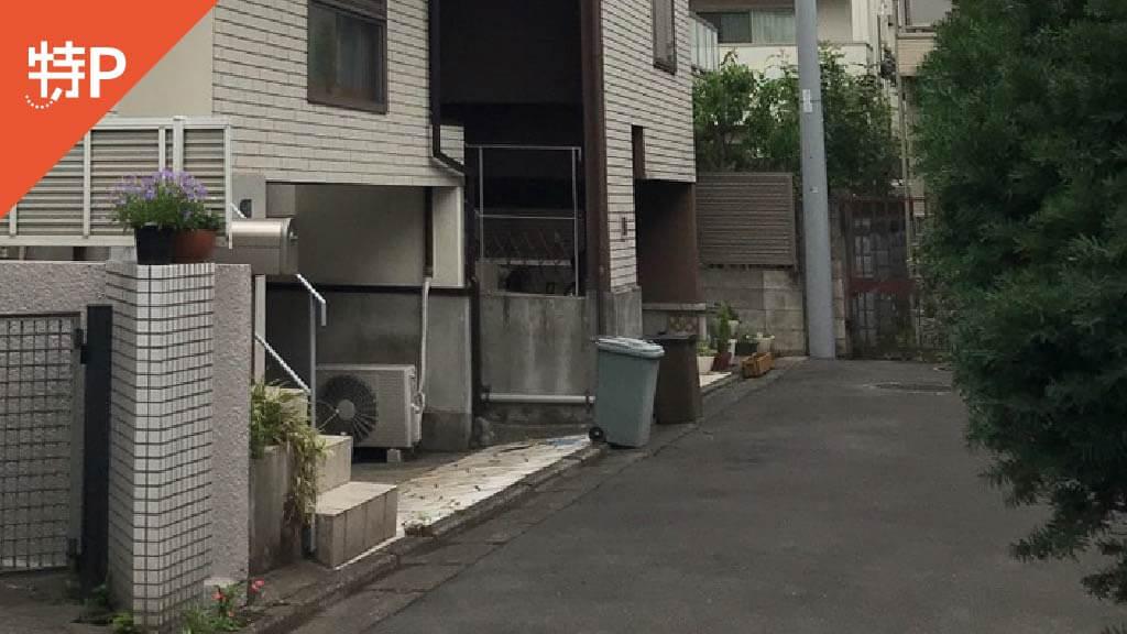 駒沢オリンピック公園から近くて安い東が丘2-7-19駐車場