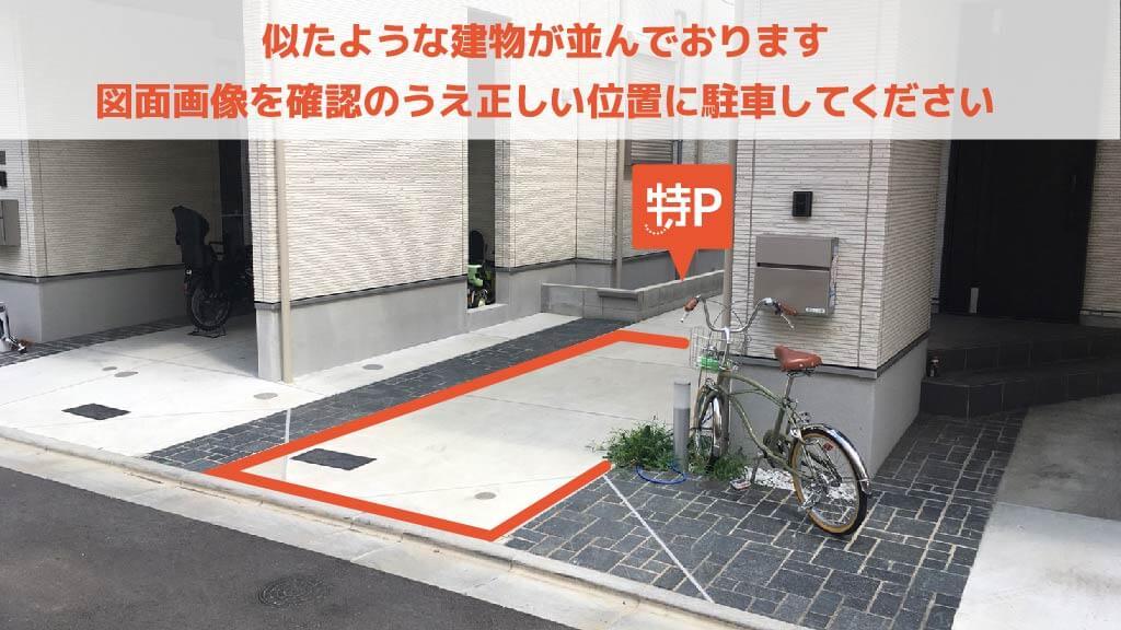 駒沢オリンピック公園から近くて安い新町1-7-16駐車場