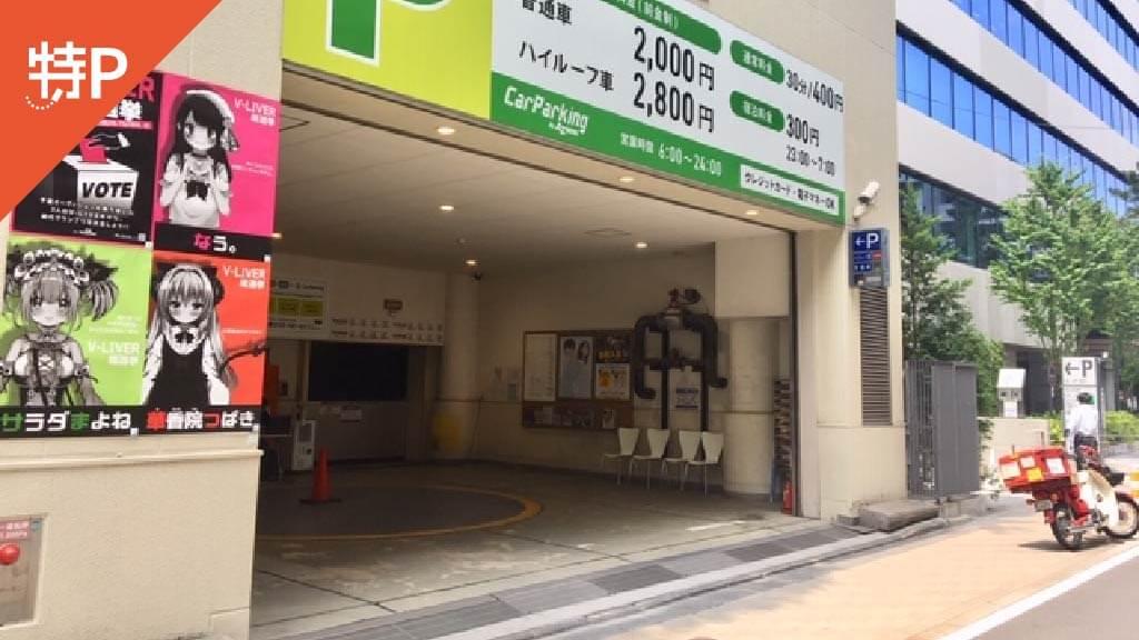 渋谷ヒカリエから近くて安い【ハイルーフ】Car Parking cocoti
