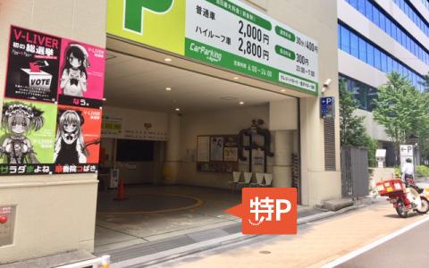 渋谷ヒカリエから近くて安い《ナイトプラン》Car Parking cocoti