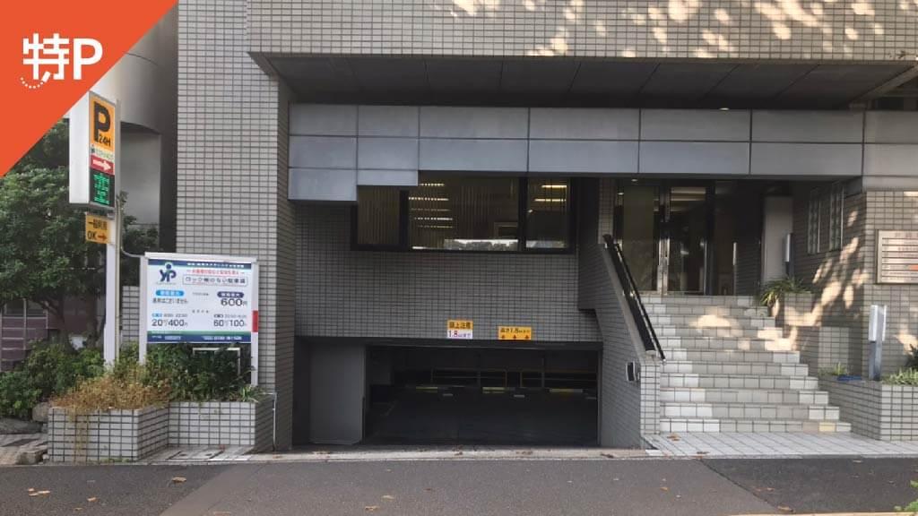 日本武道館から近くて安い《バイク専用》九段南2-3-26駐車場