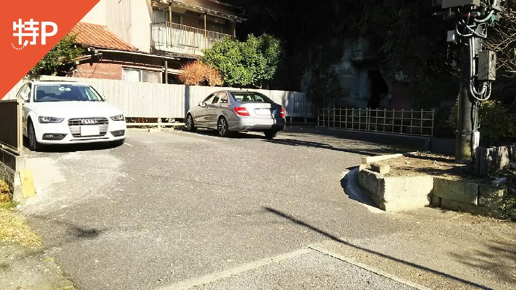 小町通りから近くて安い【鎌倉観光】扇ガ谷2-9-1駐車場