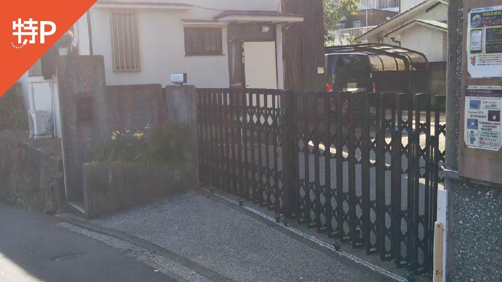 増上寺から近くて安い《バイク専用》南麻布3-10-15第二駐車場
