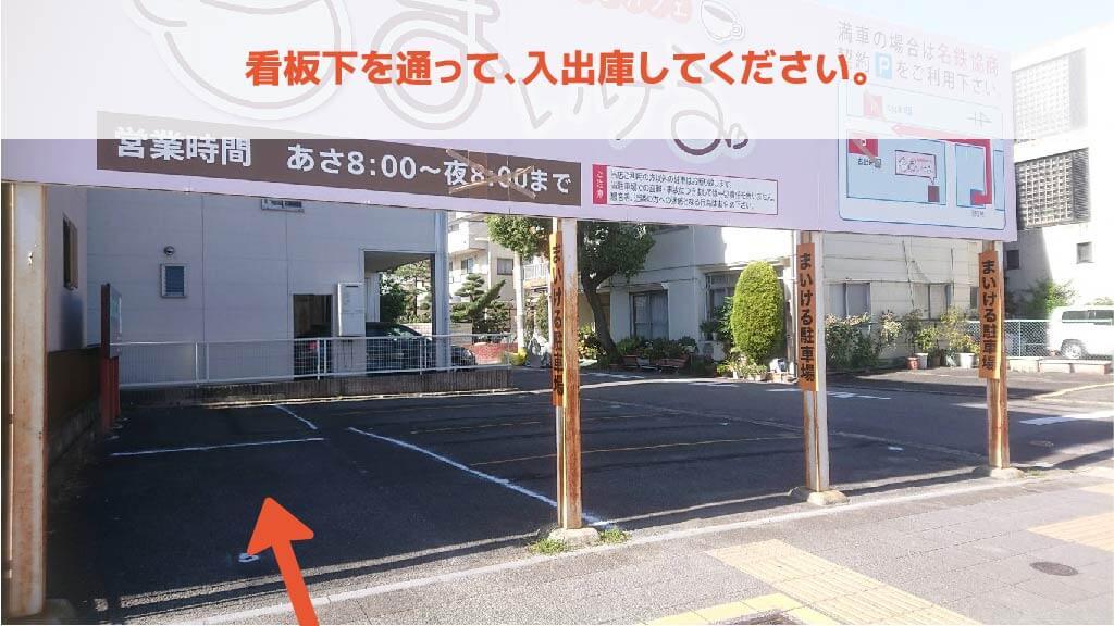 ナゴヤドームから近くて安い【高さ制限あり】喫茶まいける駐車場