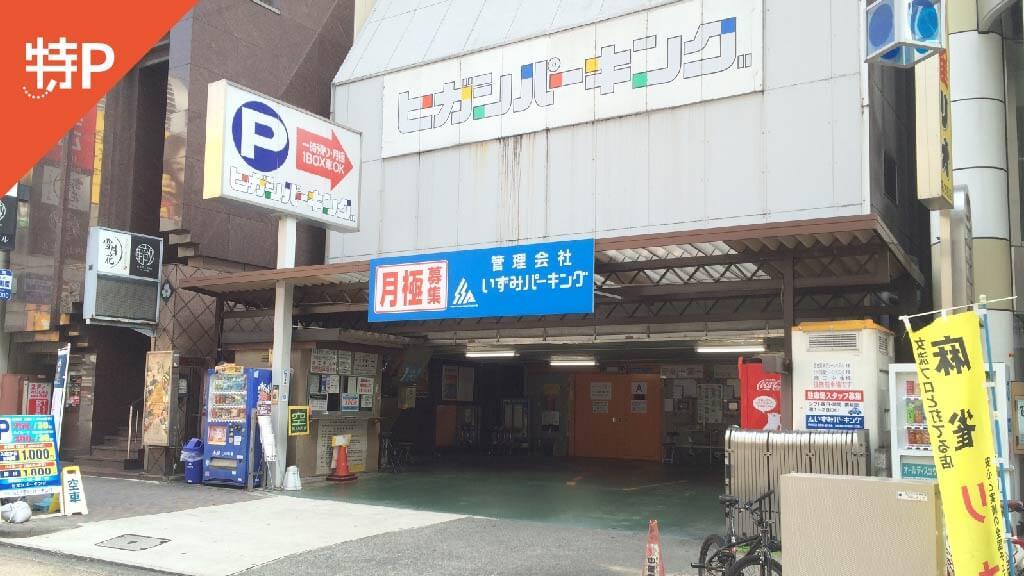名古屋から近くて安い《日祝》ヒガシパーキング