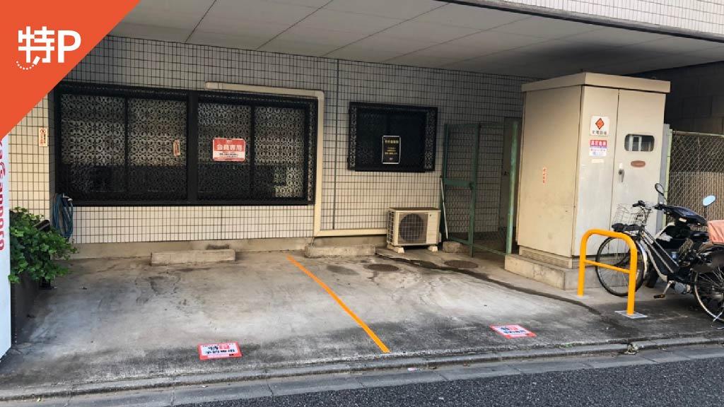 高田馬場から近くて安いサンセイビル駐車場