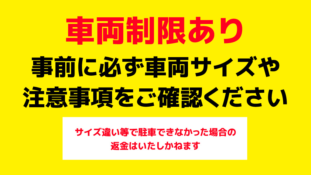横浜美術館から近くて安い《当日可》関内トーセイビルⅡ駐車場