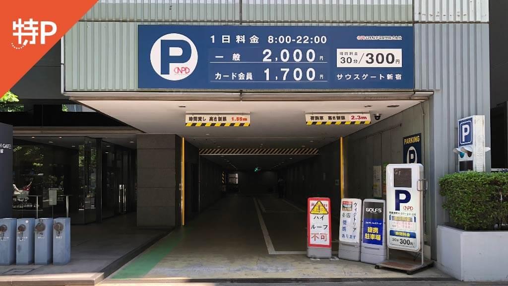 新宿から近くて安いサウスゲート新宿ビル駐車場
