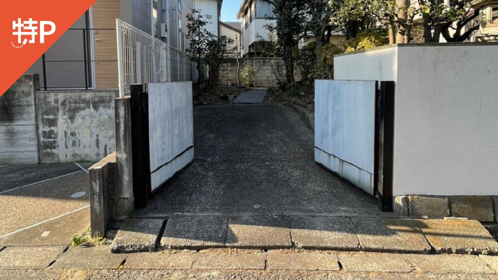 二子玉川から近くて安い瀬田3-14-14駐車場