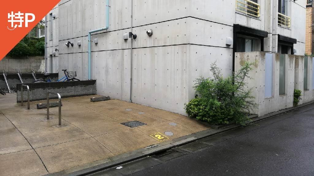 洗足池公園から近くて安い北千束1-22-4駐車場