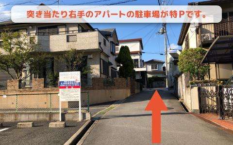 奈良駅から近くて安い法蓮町647-1駐車場