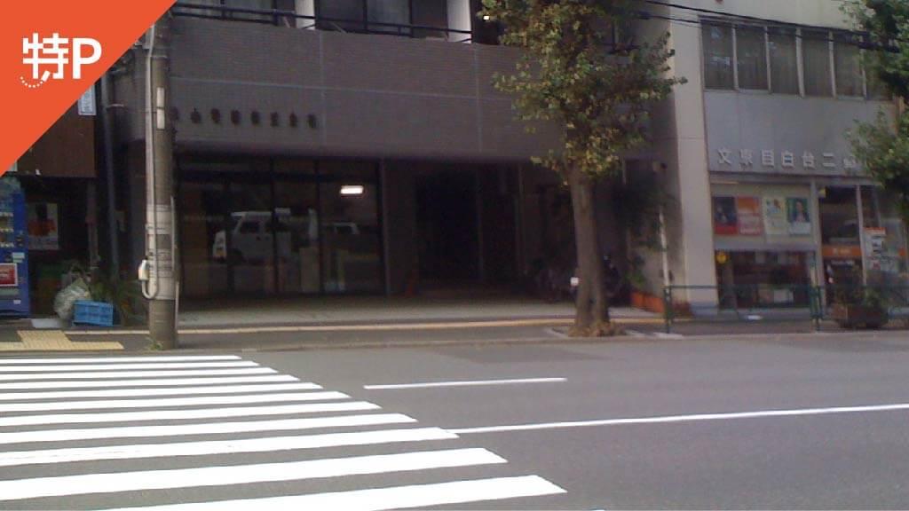 早稲田大学から近くて安い【護国寺駅徒歩7分!】目白台2-12-1駐車場