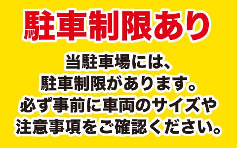 京都から近くて安い《サイズ・重量制限あり》八田タワーパーク