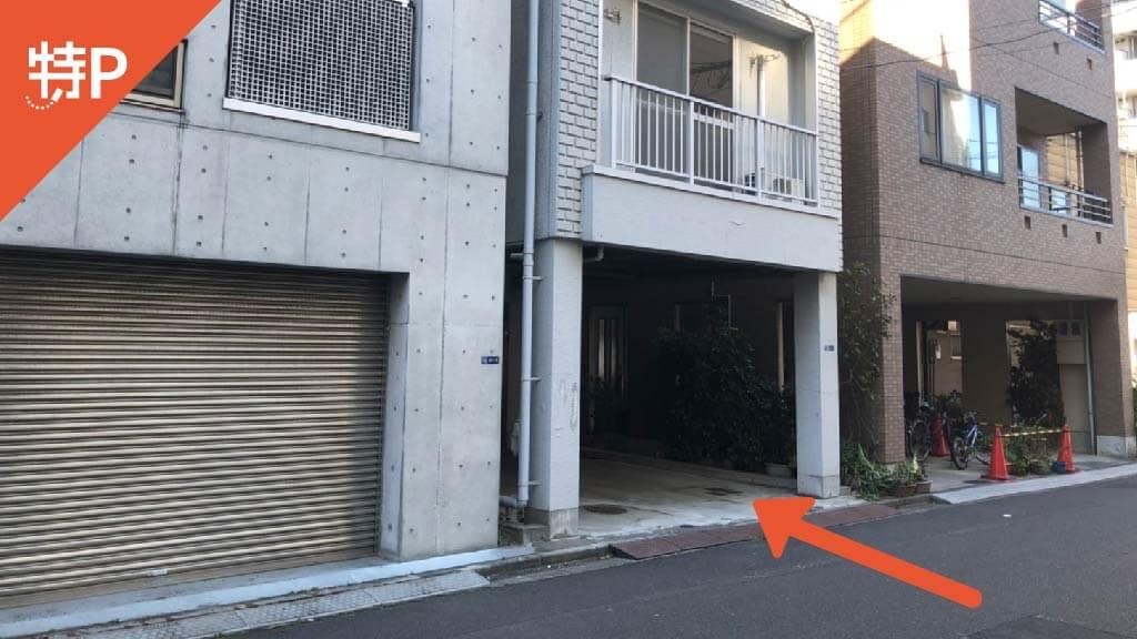 東京スカイツリーから近くて安い向島3-41-17駐車場