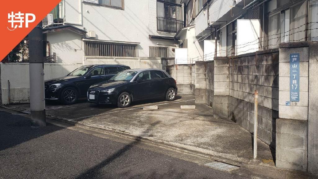 早稲田大学から近くて安いときわ荘NO.1駐車場