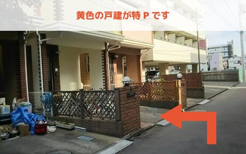 羽田空港から近くて安い【川崎大師近く!】川中島2-17-23 駐車場