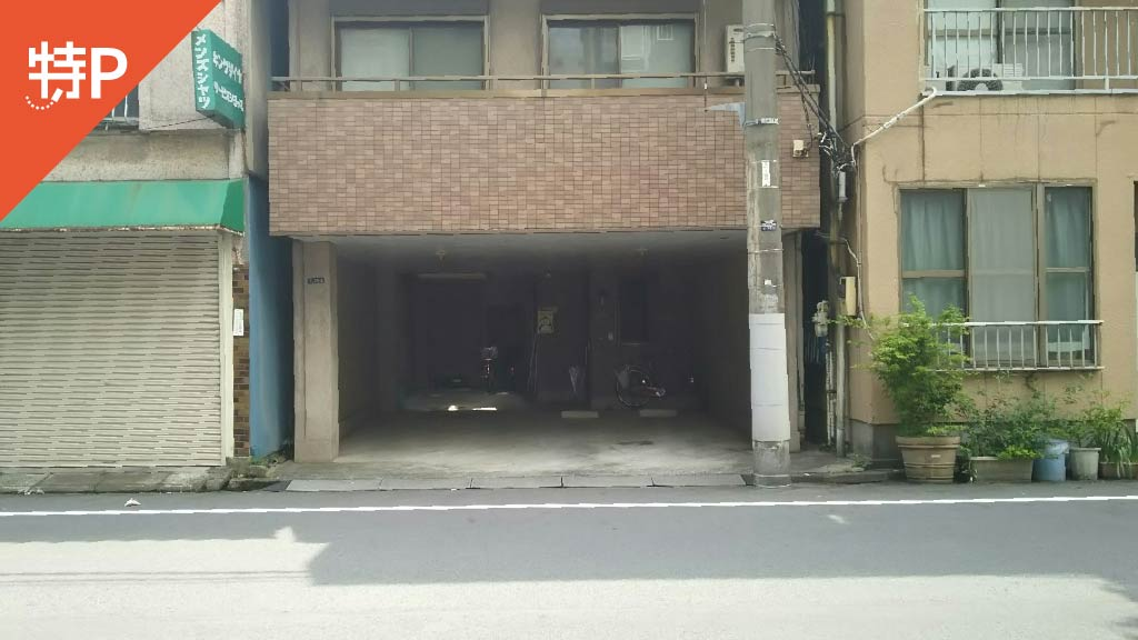 浅草橋から近くて安い緑1-25-8駐車場