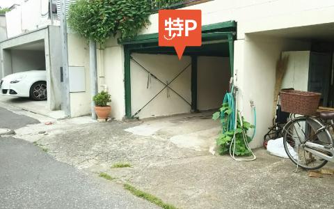 大國魂神社から近くて安い【東京競馬場徒歩3分】八幡町2-13-1駐車場