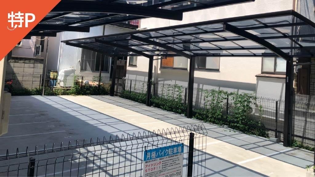 早稲田大学から近くて安い《バイク専用》目白台3-9-7付近駐車場