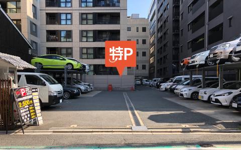 河原町駅から近くて安い六角堂南駐車場