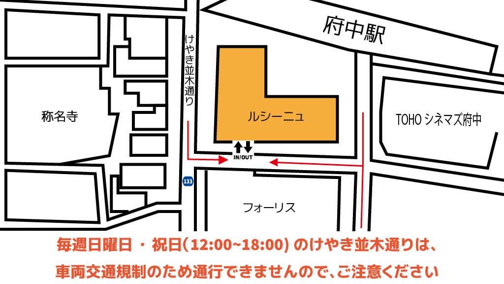 東京競馬場から近くて安い府中駅南口市営駐車場