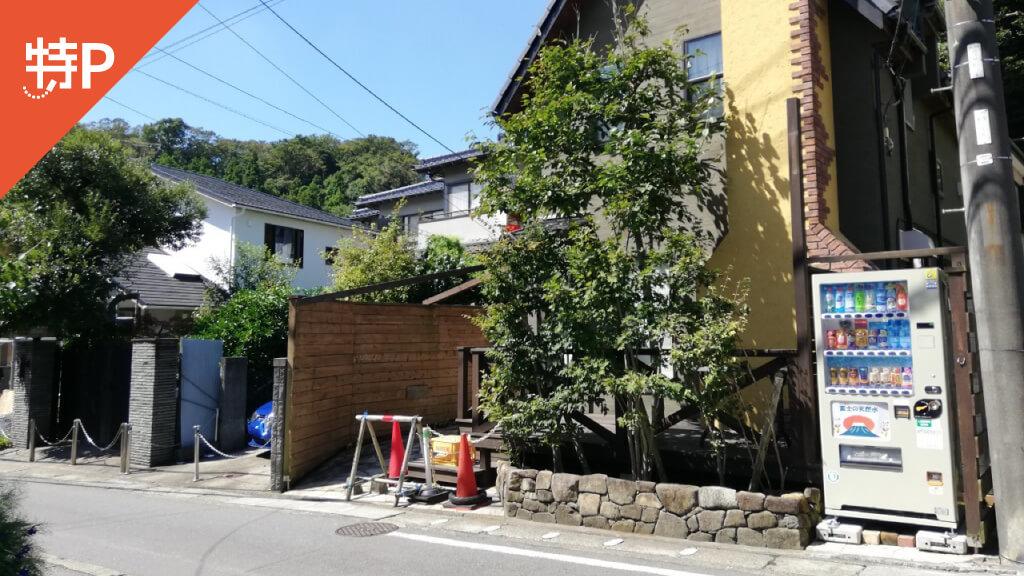 鶴岡八幡宮から近くて安い《バイク専用》佐助2-18-12駐車場