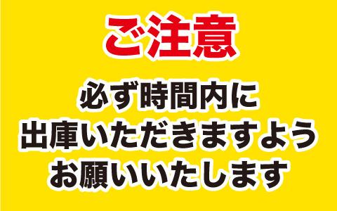 基準 署 野田 監督 労働 西