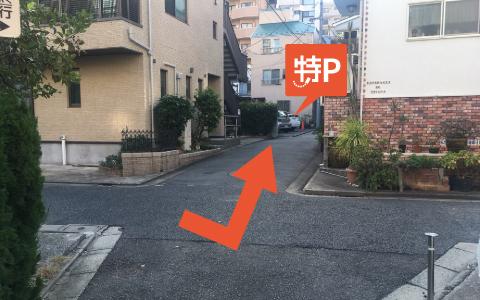 恵比寿ガーデンプレイスから近くて安い【目黒駅徒歩8分!】下目黒2-21-7駐車場