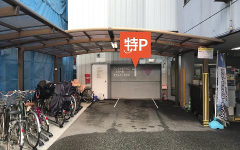 船場センタービルから近くて安い谷六道野パーキング駐車場