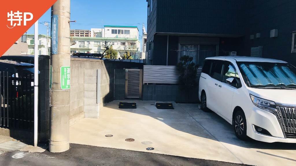 藤子不二雄ミュージアムから近くて安い宿河原3-13-25駐車場
