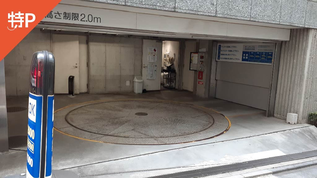 渋谷センター街から近くて安い 渋谷スクエアB駐車場