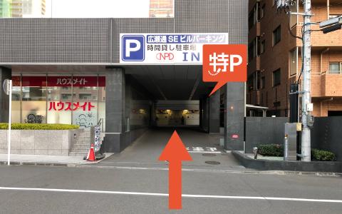 仙台から近くて安い《ハイルーフ》広瀬通SEビルパーキング