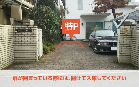 東京ドームから近くて安い【茗荷谷駅徒歩6分】小日向1-22-5駐車場