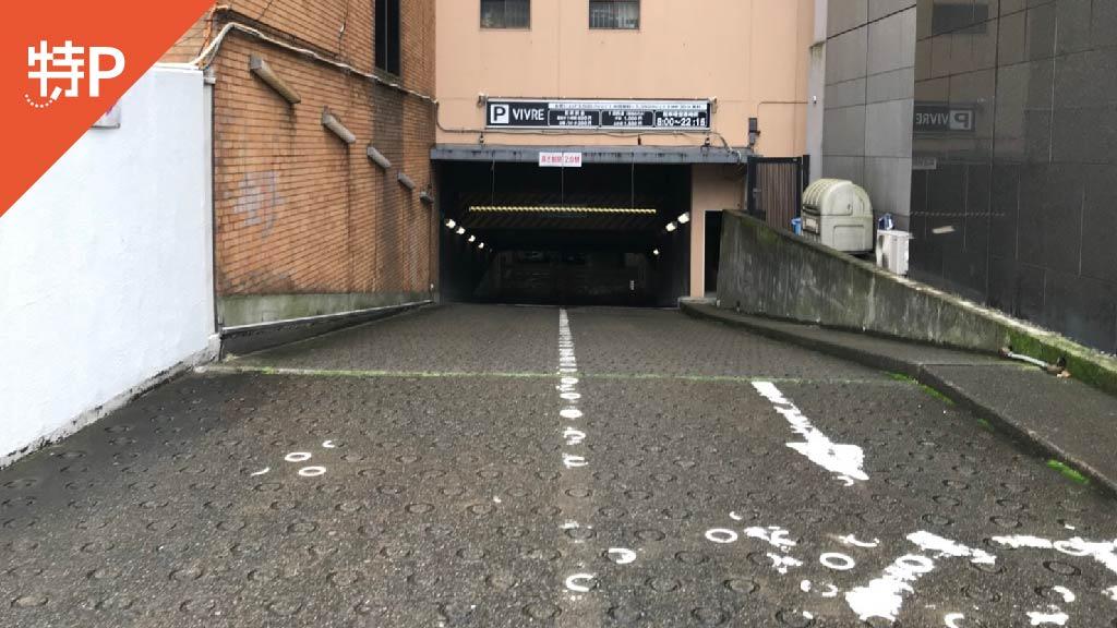 京急ミュージアムから近くて安い《土日祝》横浜ビブレ駐車場
