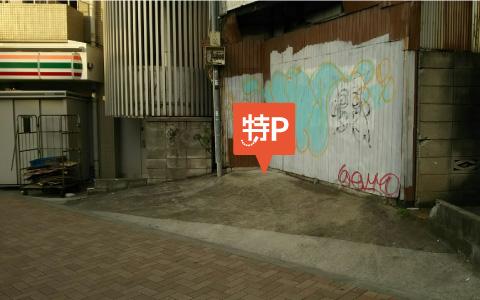 道玄坂から近くて安い《軽自動車専用》神山町24-11駐車場