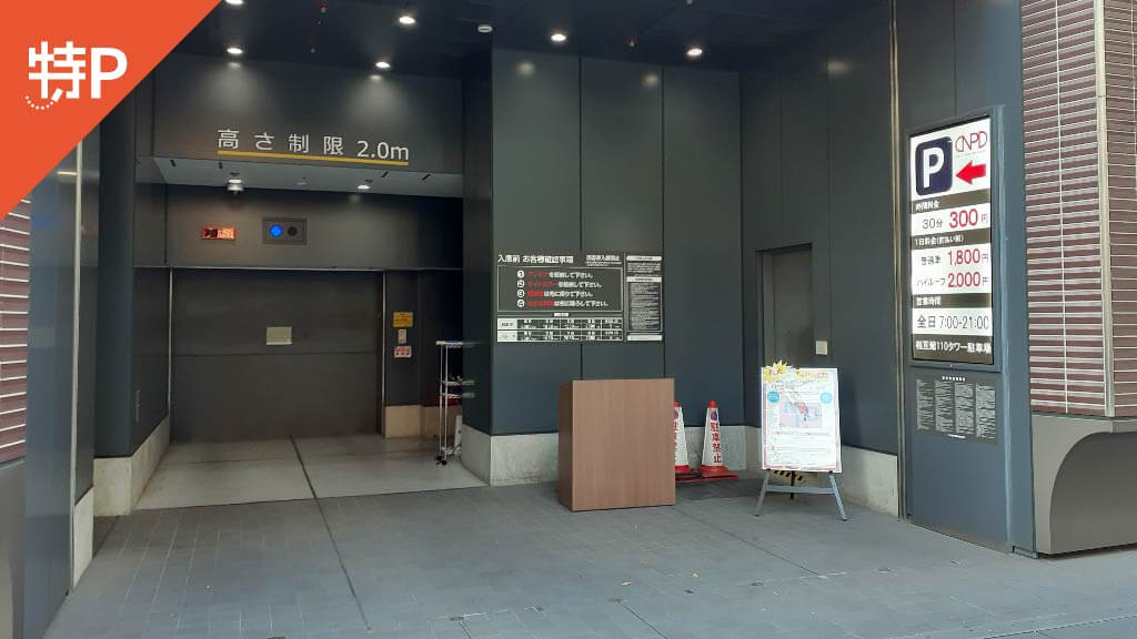 東急プラザ銀座から近くて安い相互館110タワー駐車場