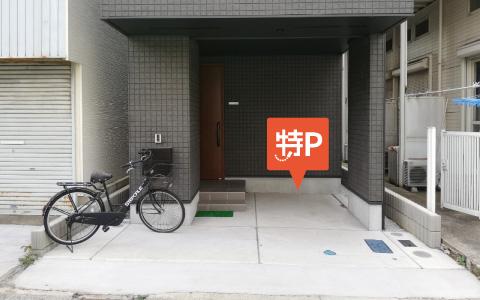 新横浜プリンスホテルから近くて安い《バイク専用》菊名3-1-12-2駐車場
