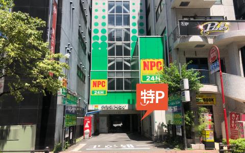 東京芸術劇場から近くて安いNPC24Hクイック池袋パーキング