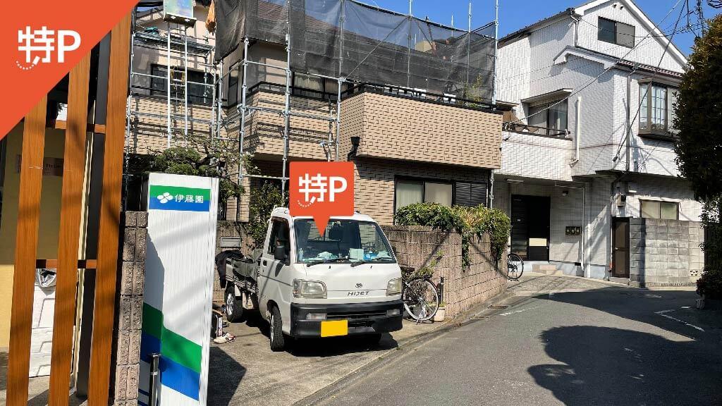 上野から近くて安い《軽・コンパクト》千駄木2-40-10駐車場