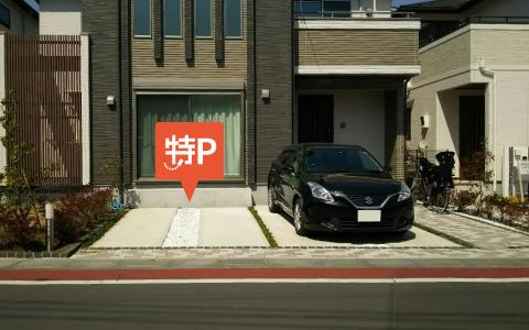埼玉スタジアム2002から近くて安い【埼スタ】美園東3-9-22駐車場