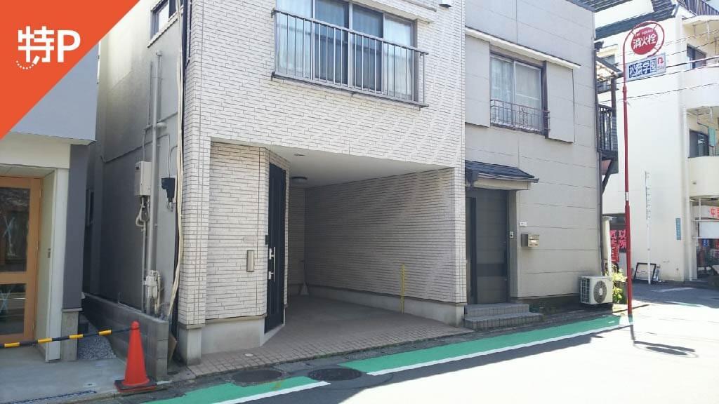 下北沢から近くて安い北沢1-9-2駐車場