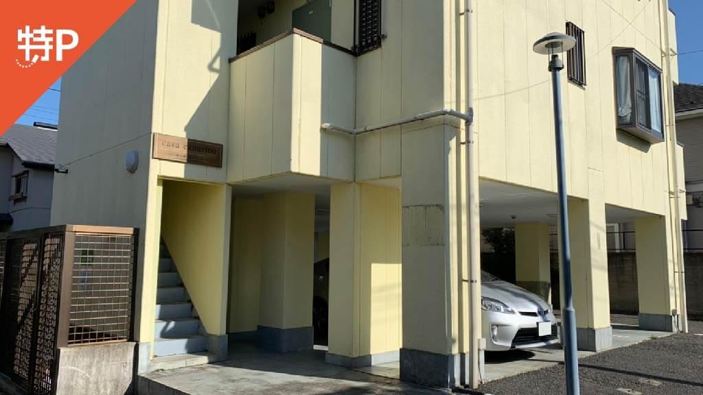 国分寺から近くて安いカーサカナリーノ駐車場